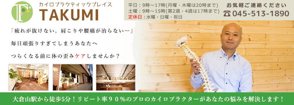 大倉山のカイロプラクティック・整体 TAKUMI